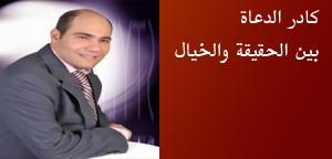 كادر الدعاة بين الحقيقة والخيال  بقلم. د / أحمد رمضان رئيس مجلس الإدارة