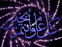 كل عام وأنتم بخير غدا أول أيام شهر ذي الحجة ووقفة عرفات الاثنين والعيد الثلاثاء