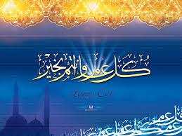 غدًا.. أول أيام عيد الفطر فى السعودية والبحرين وقطر وعمان