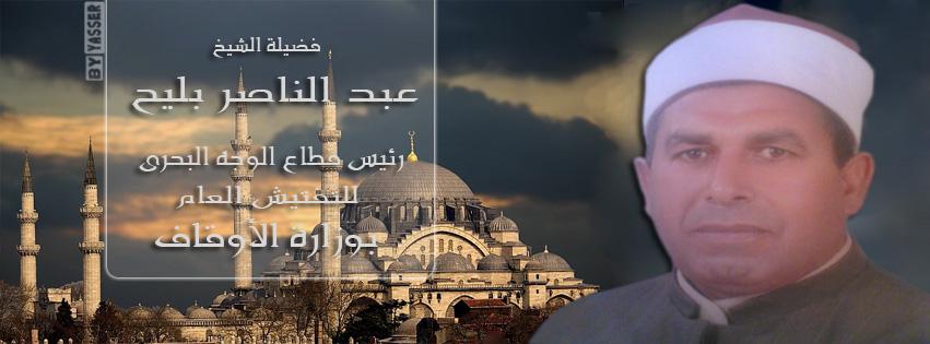 خطبة العقل والعلم . بقلم الشيخ عبد الناصر بليح