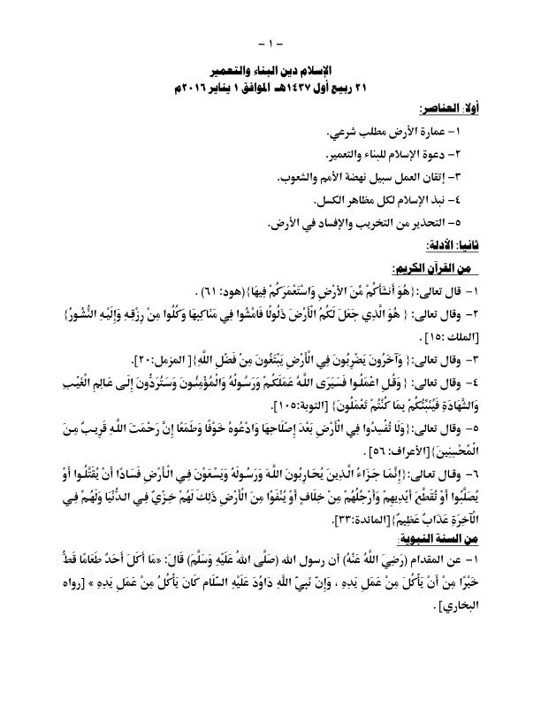 """خطبة الجمعة القادمة """"الإسلام البناء"""