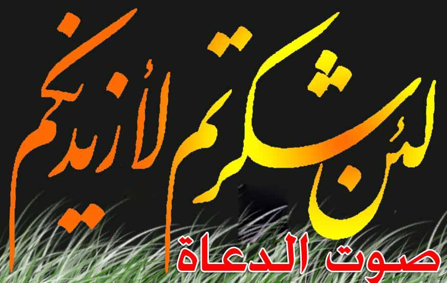 خطبة الجمعة 15من رجب1436هـ 22من إبريل 2016م بعنوان الشكر … حقيقته وأثره في حفظ النعم