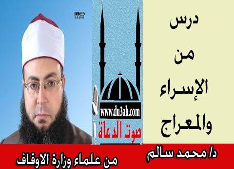 خطبة الجمعة : دروس من الإسراء والمعراج للدكتور محمد سالم