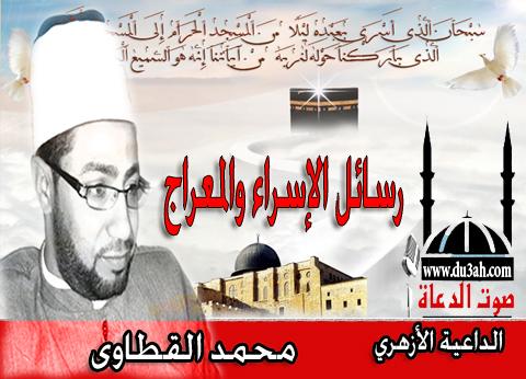 خطبة الأسبوع : رسائل الإسراء والمعراج ..للداعية الأزهري محمد القطاوي