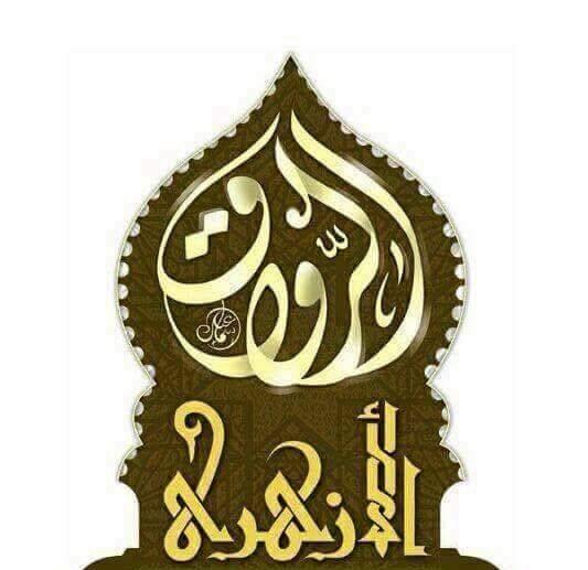 انطلاق برنامج التعريف بالإسلام والرد على الشبهات بالإنجليزية غدا بالجامع الأزهر