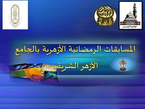 مسابقات ازهرية رمضانية بالجامع الازهر