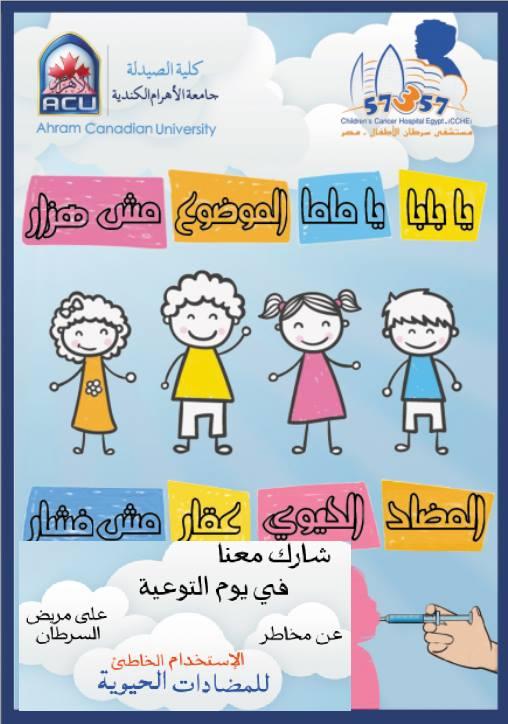 حملة للتوعية بمخاطر الاستخدام الخاطئ للمضادات الحيوية بمستشفي سرطان الأطفال غدا