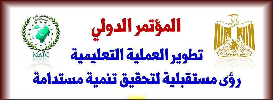 """"""" تطوير العملية التعليمية .. رؤى مستقبلية لتحقيق تنمية مستدامة """" مؤتمر دولي بشرم الشيخ"""