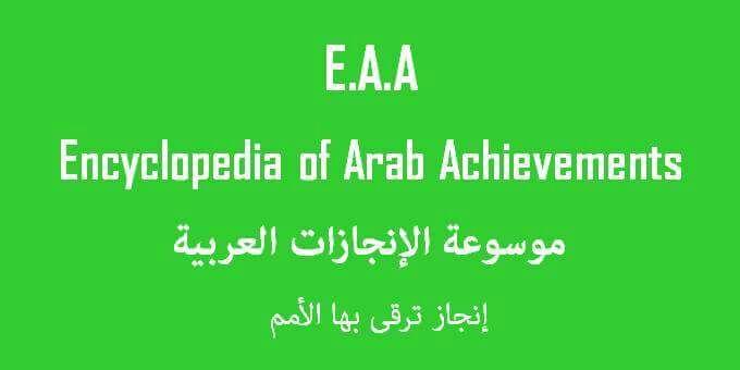 مجموعة كواليس للإعلام تطلق موسوعة الإنجازات العربية