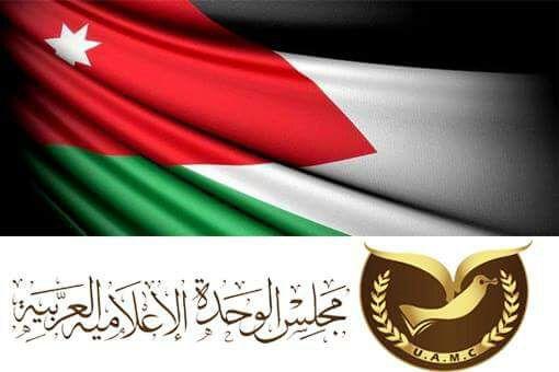 مجلس الوحدة الإعلامية العربية ينعى شهداء الكرك