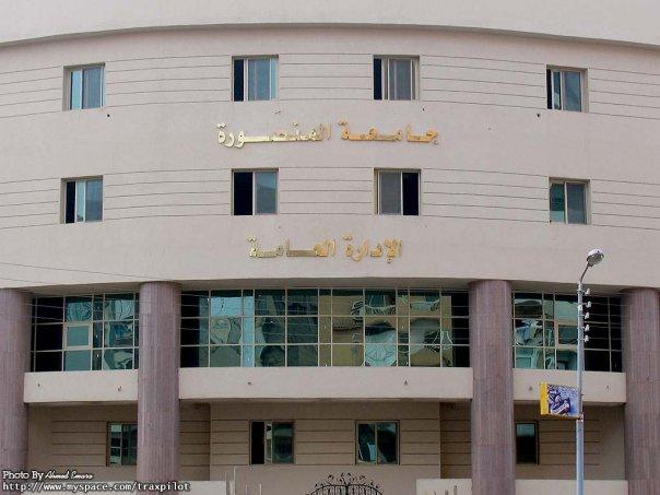 المؤتمر السنوي السابع لقسم جراحة الأوعية الدموية بجامعة المنصورة