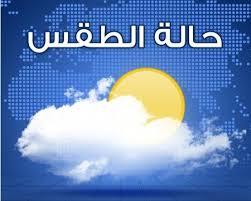 ننشر أخبار الطقس ودرجات الحرارة لجميع المحافظات اليوم الأربعاء 11/1/2017