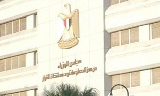 مركز معلومات رئاسة الوزراء.. إحالة 200 ألف موظف سنويــًا للمعاش ولمدة 5 سنوات