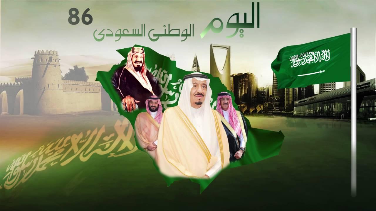 """منسوبات التعليم بالمملكة العربية السعودية يعّبرن عن """" مشاعر وطن """" في ذكرى اليوم الوطني الـ 86"""