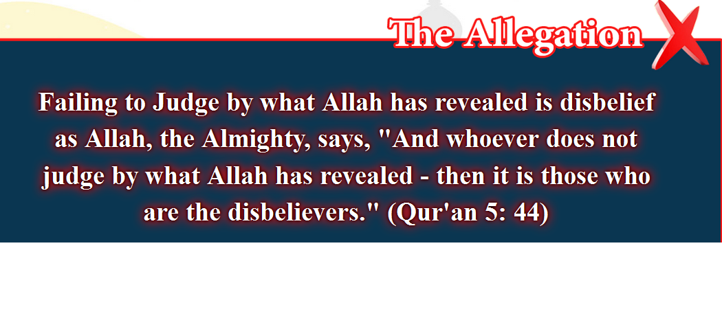 17- False beliefs, corrected  : Failing to Judge by what Allah has revealed is disbelief as Allah