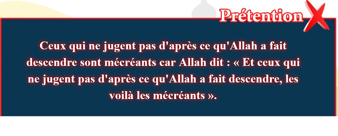 17- Les fausses croyances, corrigées: Ceux qui ne jugent pas d'après ce qu'Allah a fait descendre sont mécréants car Allah dit