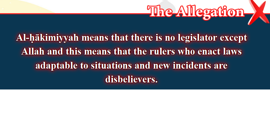 19- False beliefs, corrected  : Al-ḥākimiyyah means that there is no legislator except Allah