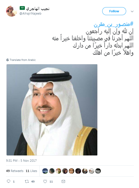 تحطم طائرة سعودية علي متنها عدد من المسئولين السعوديين والأمير منصور بن مقرن
