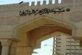 مرصد الأزهر يبدأ في نشر دراسة حول مسارات مسلحي داعش بعد انهيار دولتهم