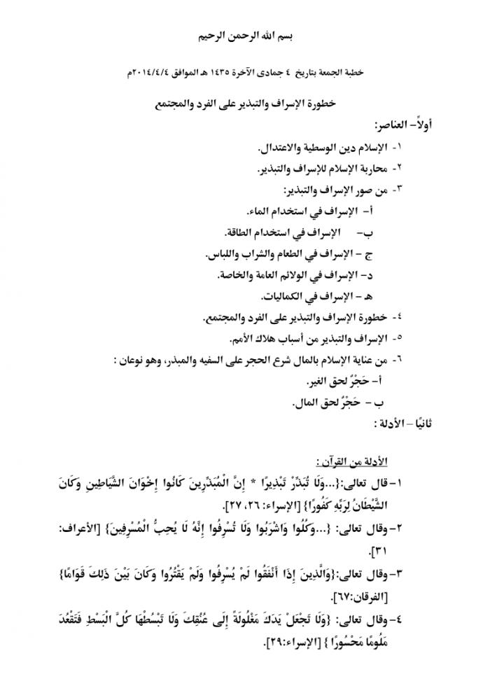 خطب شهر جمادي الآخرة كاملة صوت الدعاة أفضل موقع عربي في خطبة
