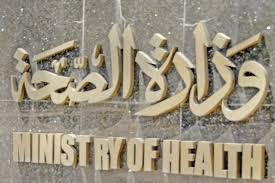 وزارة الصحة: 1757 حالة إجمالى الإصابات بالحصبة فى مصر حتى الآن