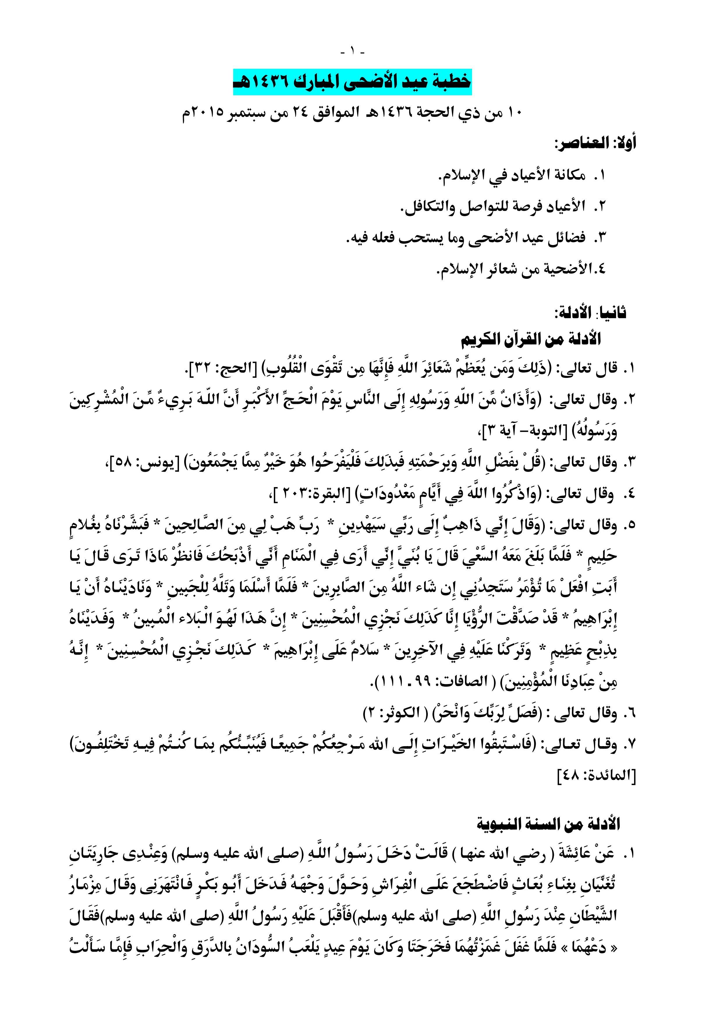 خطبة عيد الأضحى المبارك 10 من ذي الحجة 1436هـ 24 من سبتمبر 2015م