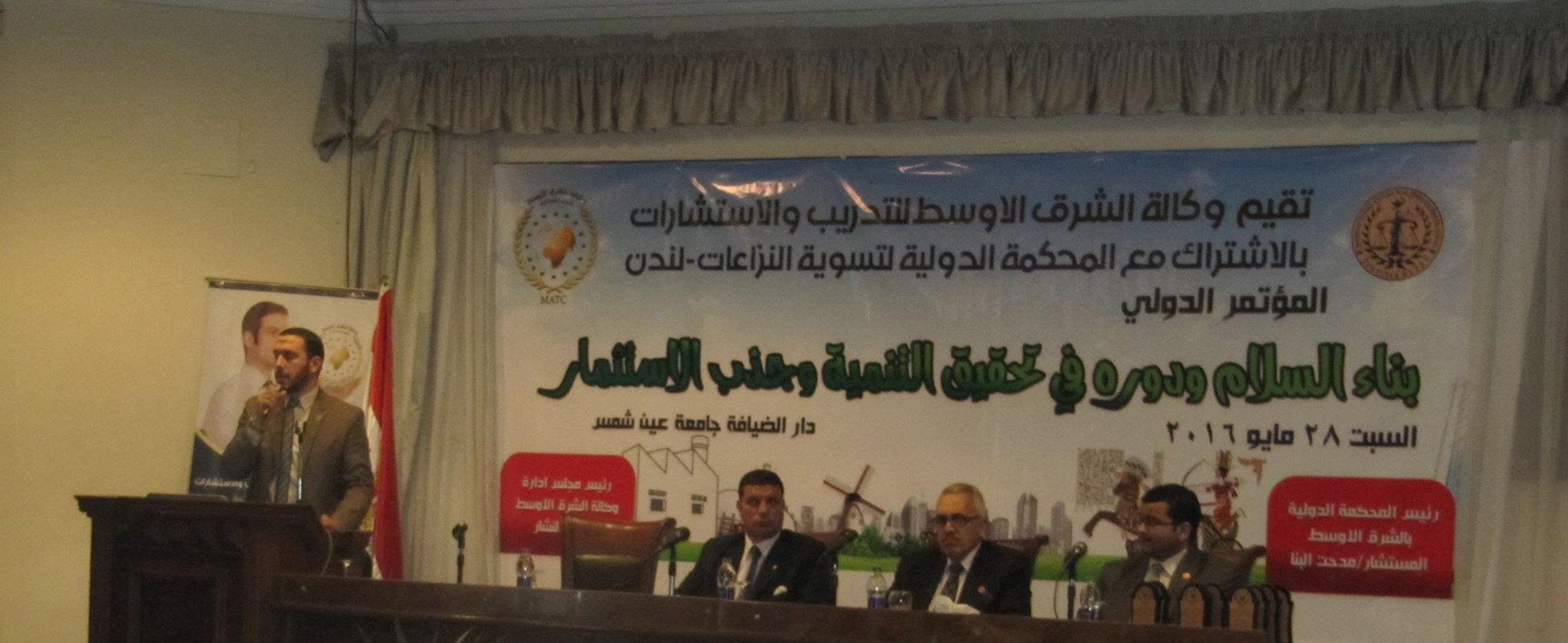 """انتهاء فعاليات المؤتمر الدولى """"بناء السلام ودوره في تحقيق التنمية وجذب الاستثمار"""""""
