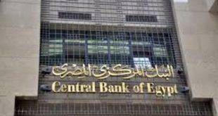 الاحتياطيات الأجنبية لمصر ، البنك المركزي المصري