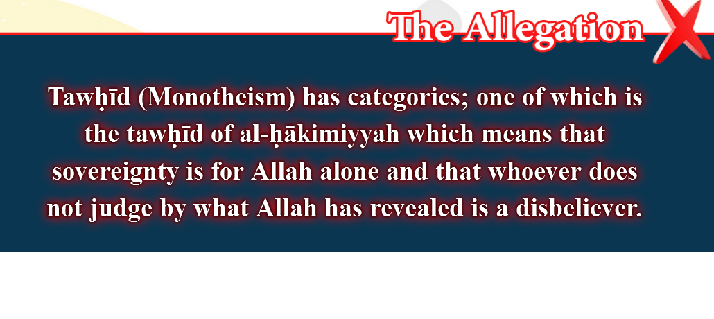 18- False beliefs, corrected  : Tawḥīd (Monotheism) has categories; one of which is the tawḥīd of al-ḥākimiyyah