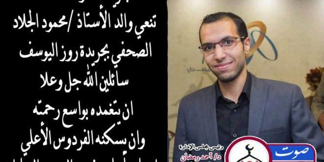 صوت الدعاة تنعي والد محمود الجلاد