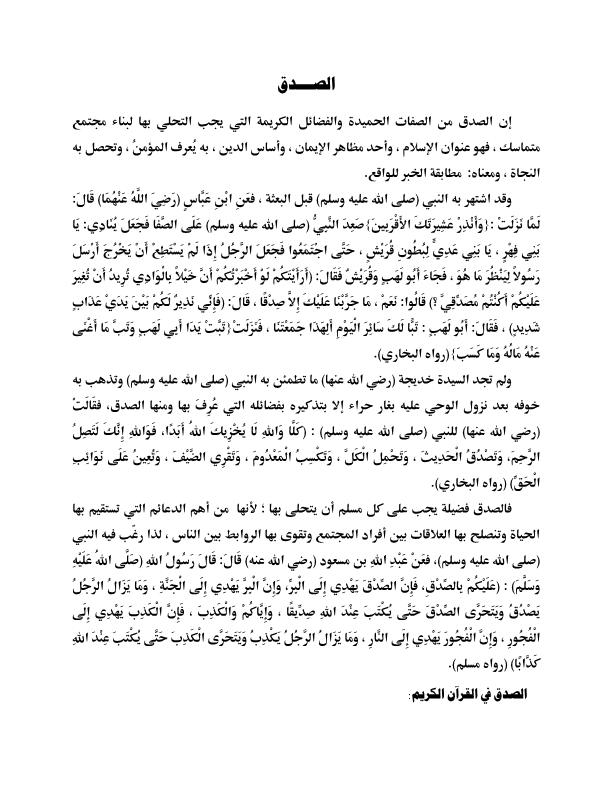خاطرة التراويح اليوم الإثنين عن الصدق بتاريخ 5 رمضان 1439هـ الموافق 21 مايو 2018 صوت الدعاة أفضل موقع عربي في خطبة الجمعة والأخبار المهمة