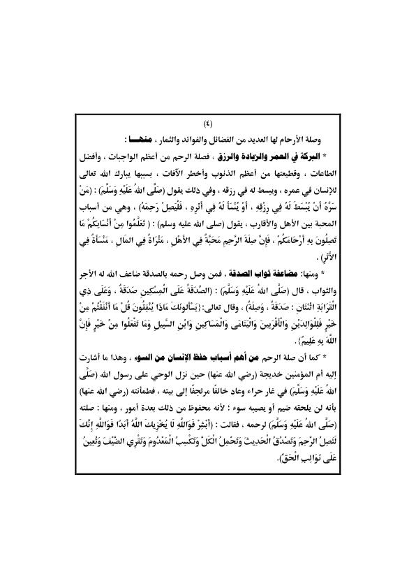 خطبة الجمعة القادمة صلة الرحم بتاريخ 1 من شوال 1439هـ الموافق 15 من يونيو 2018م صوت الدعاة أفضل موقع عربي في خطبة الجمعة والأخبار المهمة