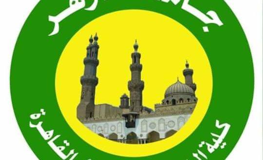 لمدة أسبوع .. فتح باب التقدم للدراسات العليا بالدعوة الإسلامية