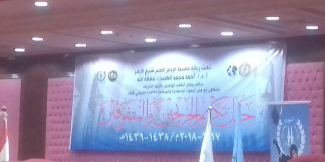 بدء حفل تكريم خريجى جامعة الأزهر الوافدين .. بعد قليل