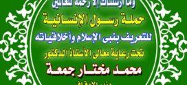 بالأسماء ثلاث قوافل دعوية إلي محافظات (المنيا – البحيرة – مرسي مطروح) حول عالمية الرسالة المحمدية