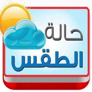 الطقس يوم بيوم