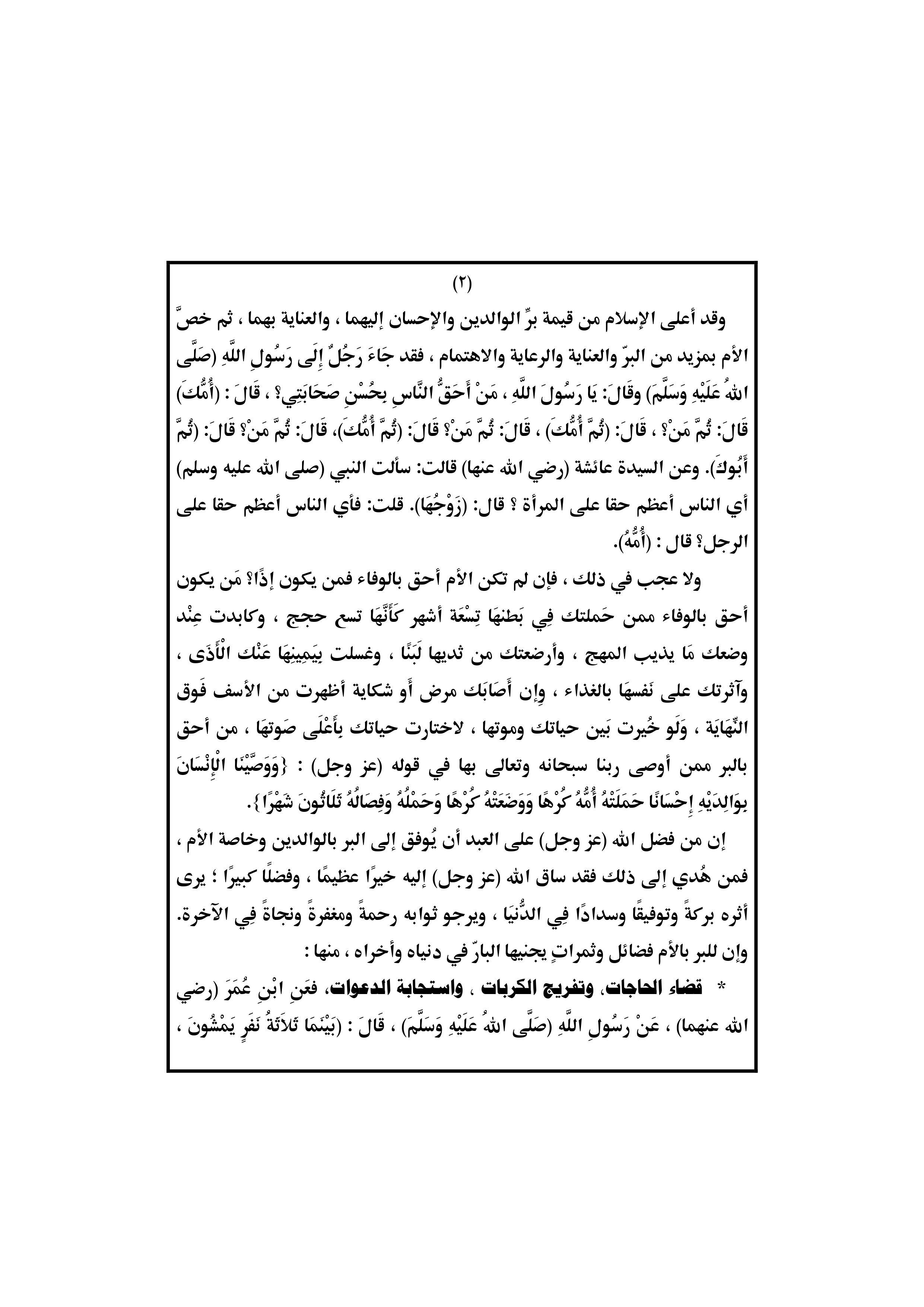 خطبة الجمعة وزارة الأوقاف 15 3 2019 بر الأ م سبيل البركة في