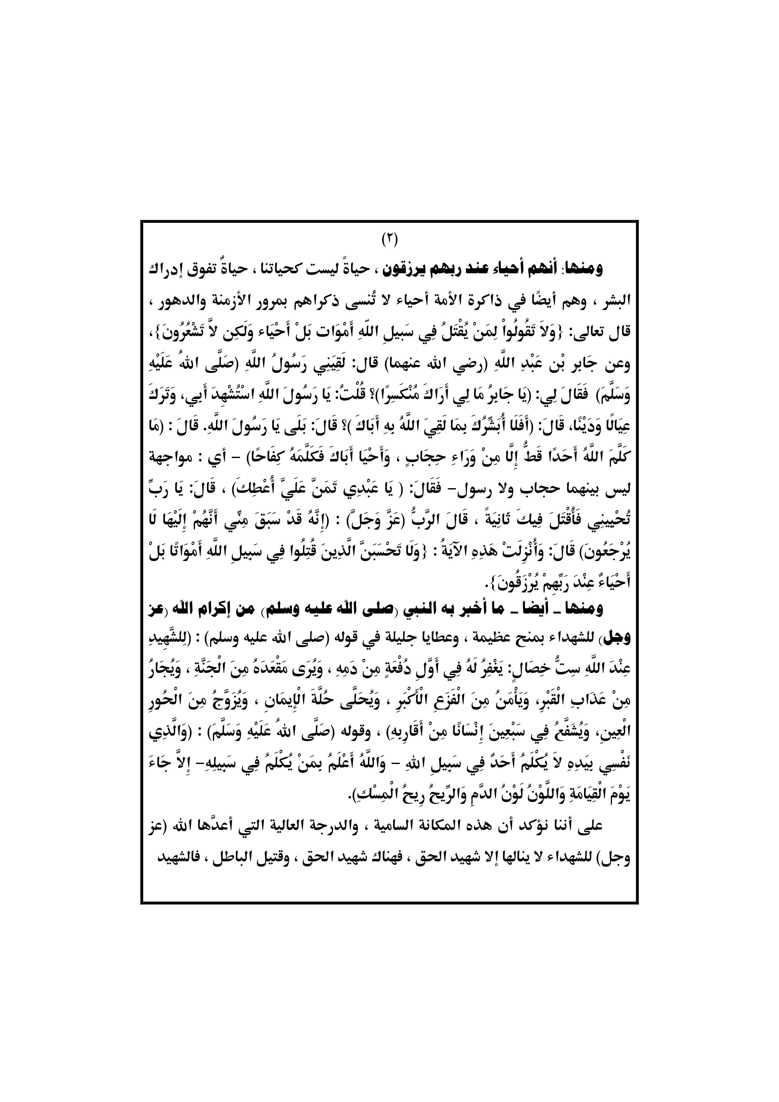 الشهادة في سبيل الله، يوم الشهيد، الشهداء، خطبة الجمعة 8/3/2019، خطبة الجمعة القادمة 8 مارس 2019، خطبة الجمعة 8/3/2019