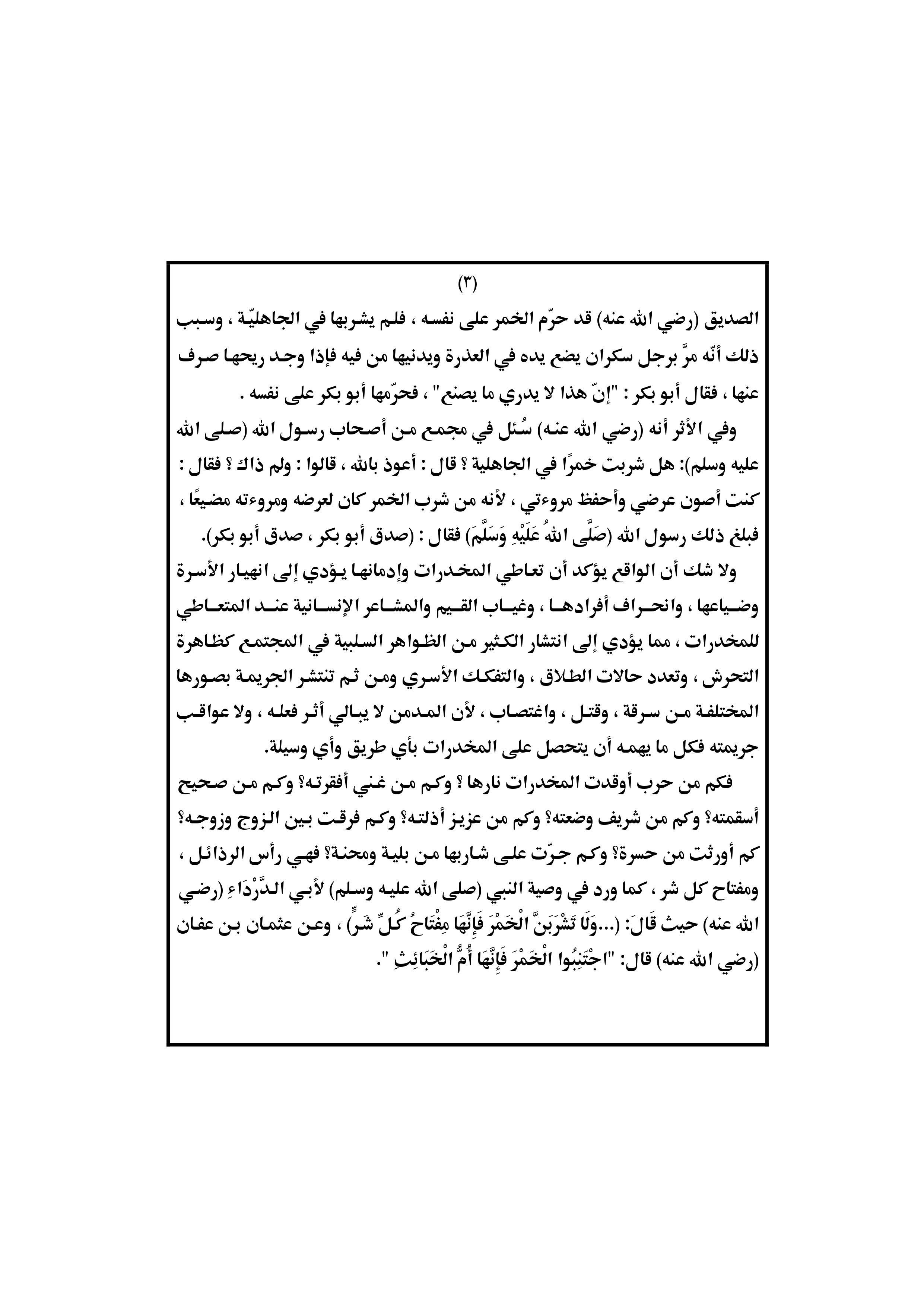 خطبة الجمعة 22 مارس 2019 ،خطبة وزارة الاوقاف المصرية ، خطبة الجمعة القادمة ، خطبة الجمعة القادمة لوزارة الاوقاف المصرية pdf