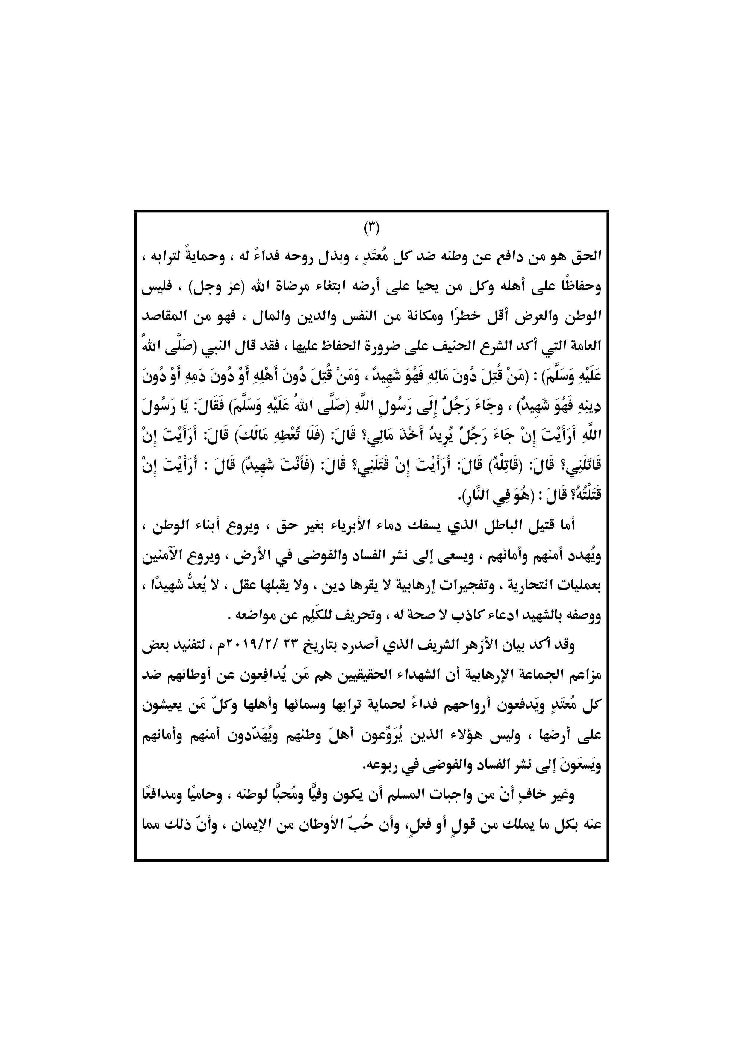 الشهادة في سبيل الله، يوم الشهيد، الشهداء، خطبة الجمعة القادمة 8 مارس 2019، خطبة الجمعة 8/3/2019
