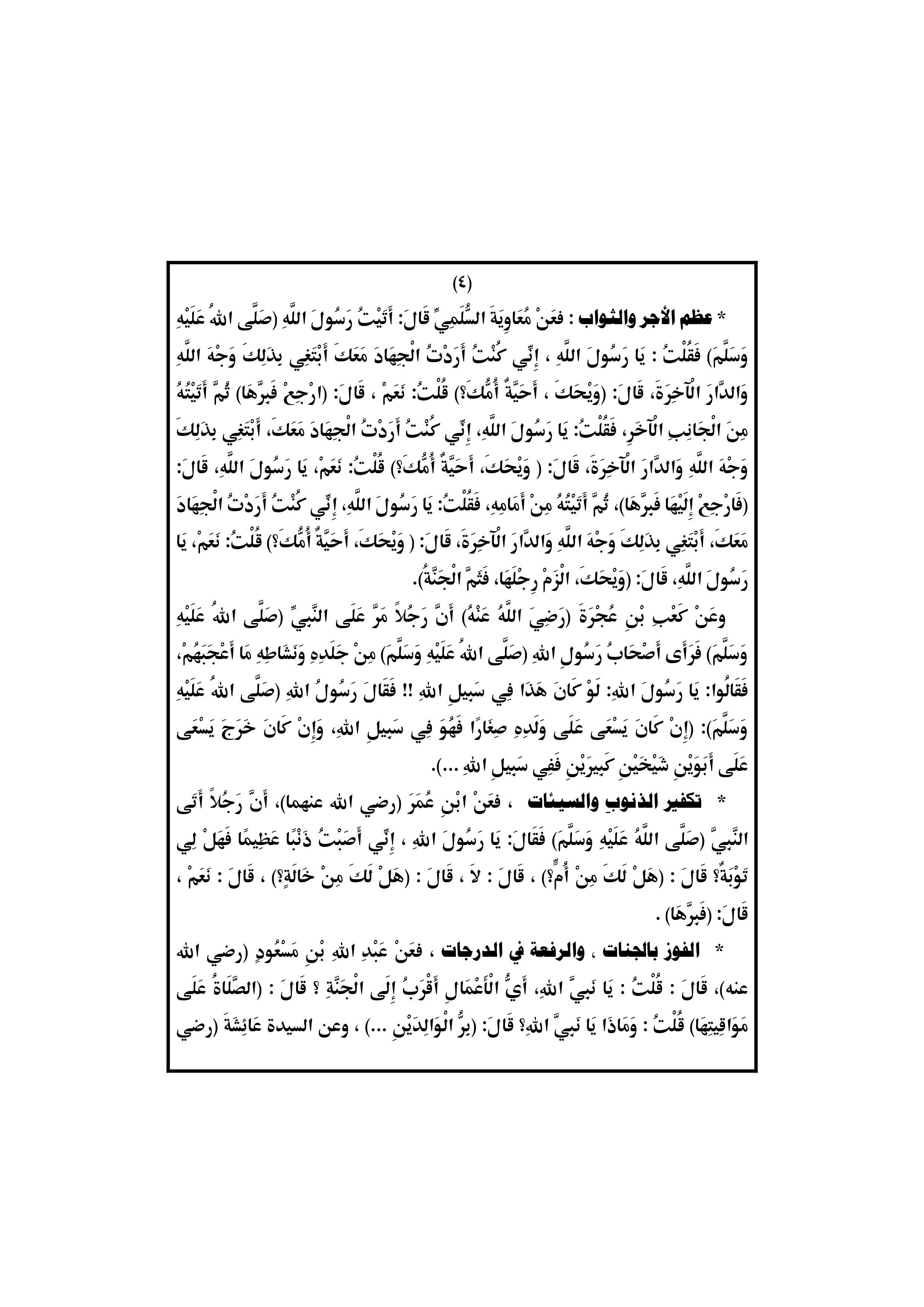 خطبة الجمعة وزارة الأوقاف ، خطبة الجمعة 15 مارس 2019، خطبة الجمعة 15/3/2019