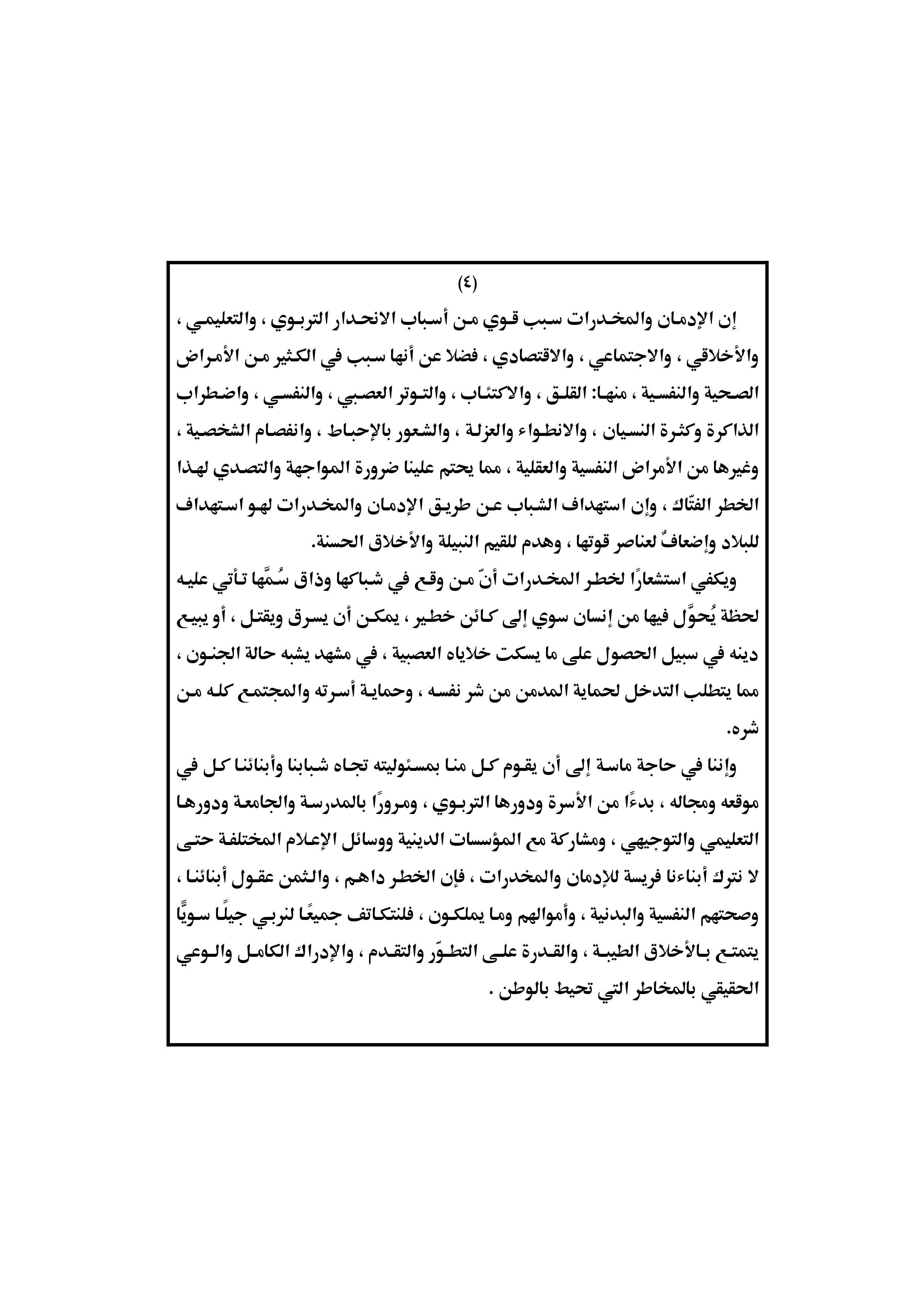 خطبة الجمعة 22 مارس 2019 ، خطبة الجمعة القادمة لوزارة الأوقاف المصرية ، خطبة الوزارة ، خطبة الجمعة القادمة ، خطبة الجمعة لهذا اليوم