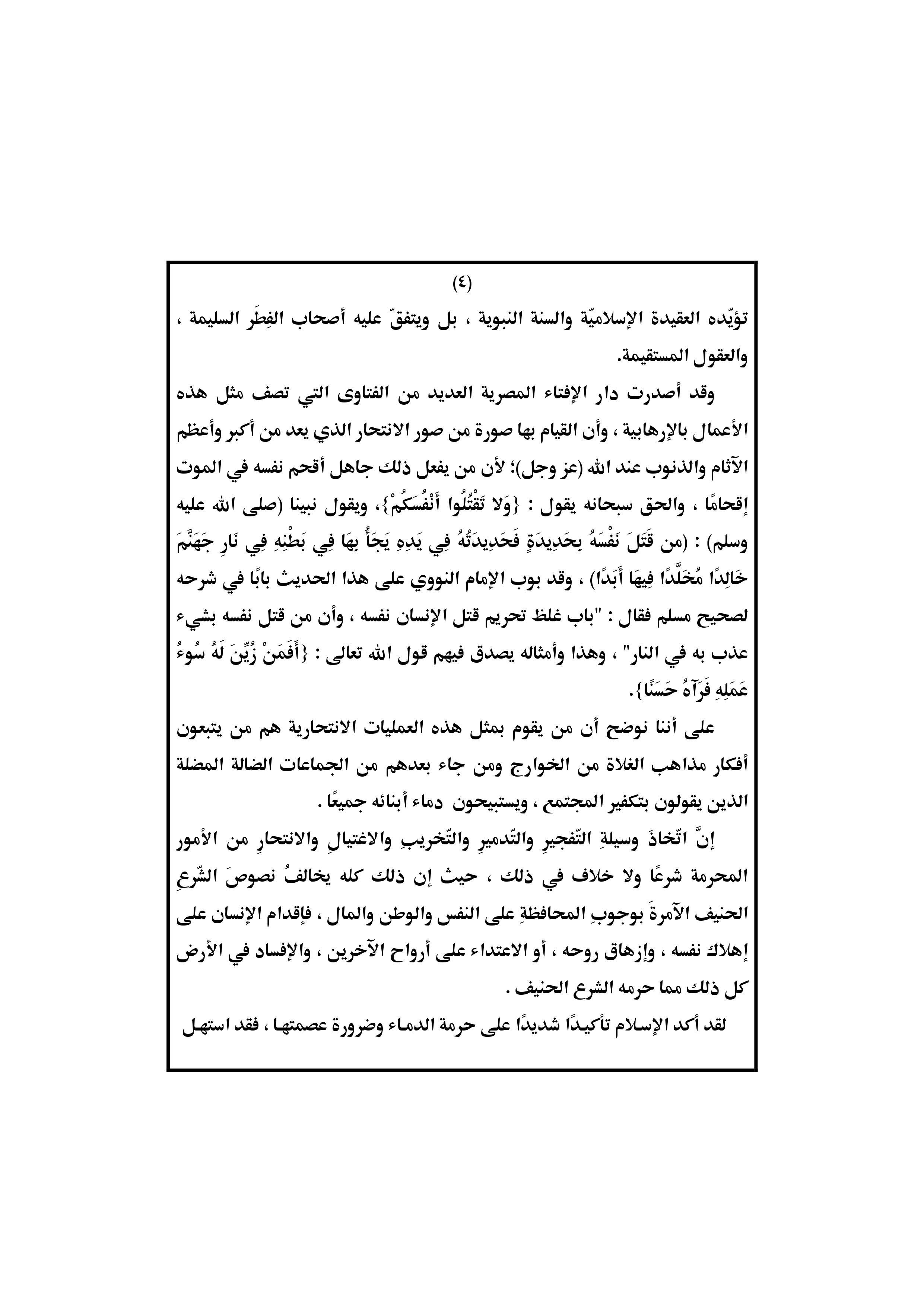 الشهادة في سبيل الله، يوم الشهيد، الشهداء، خطبة الجمعة 8 مارس 2019، خطبة الجمعة 8/3/2019
