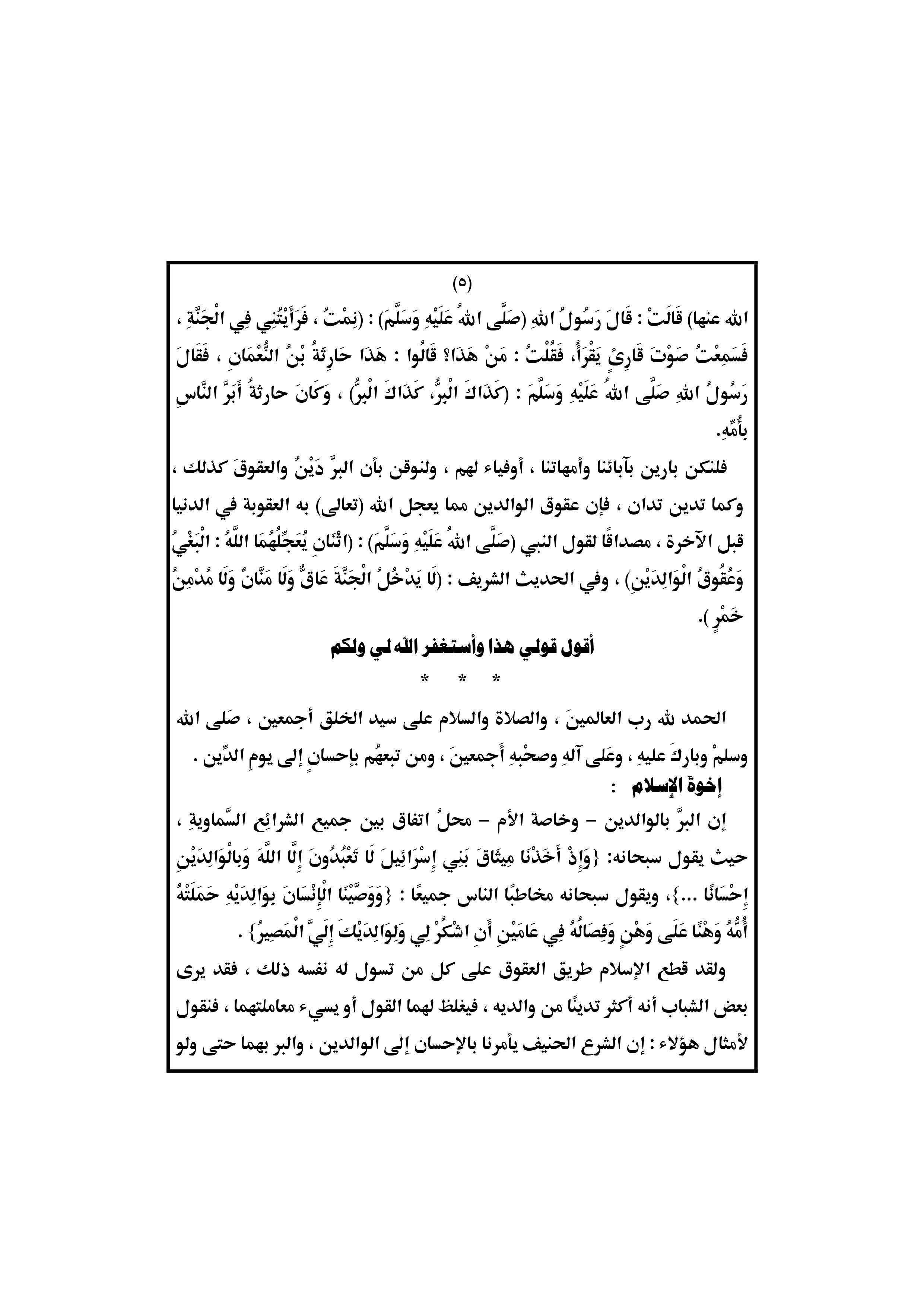 خطبة الجمعة وزارة الأوقاف ، خطبة الجمعة PDF، خطبة الجمعة القادمة، خطبة الجمعة القادمة 15 3 2019