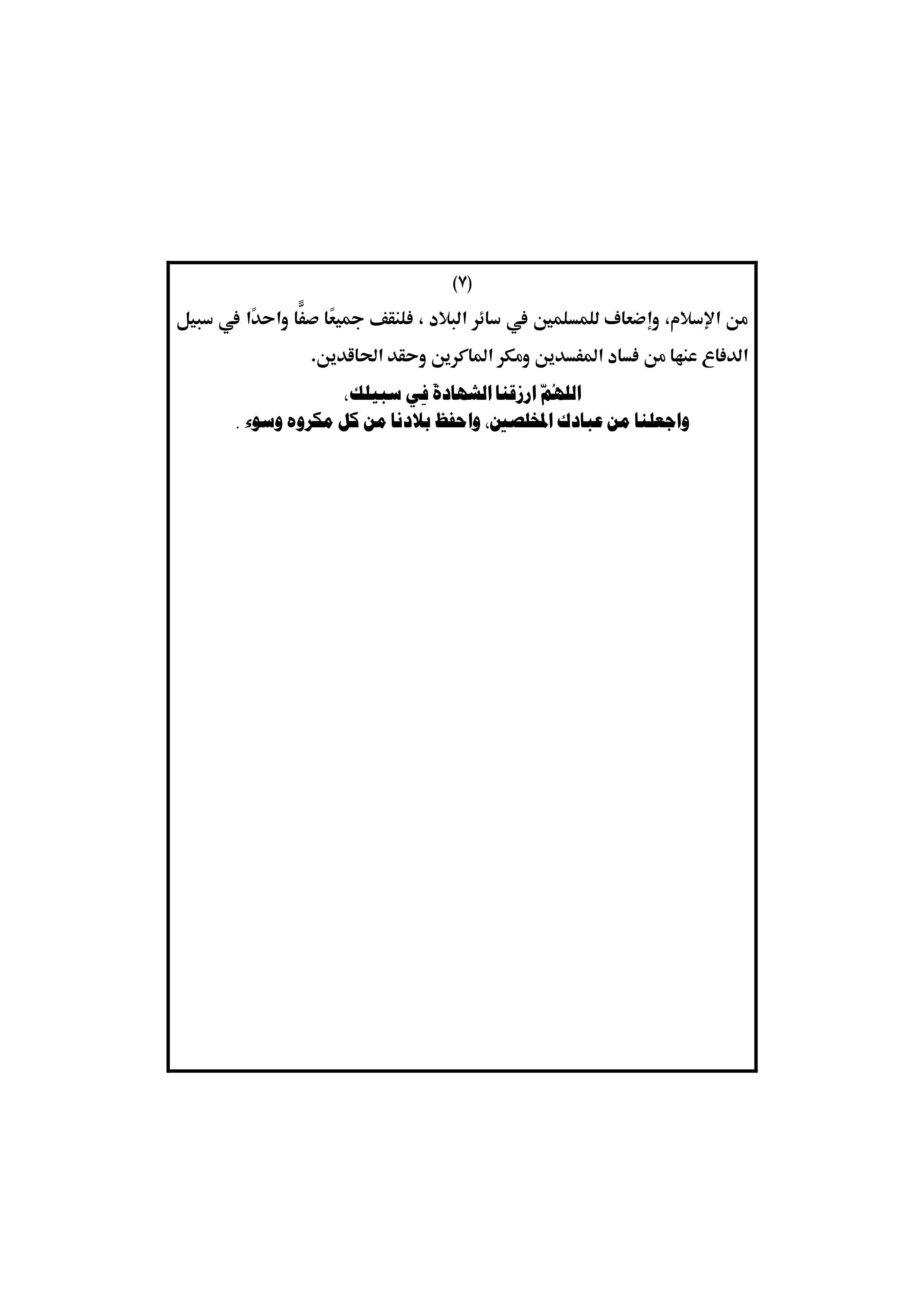 الشهادة في سبيل الله، خطبة الجمعة 8/3/2019