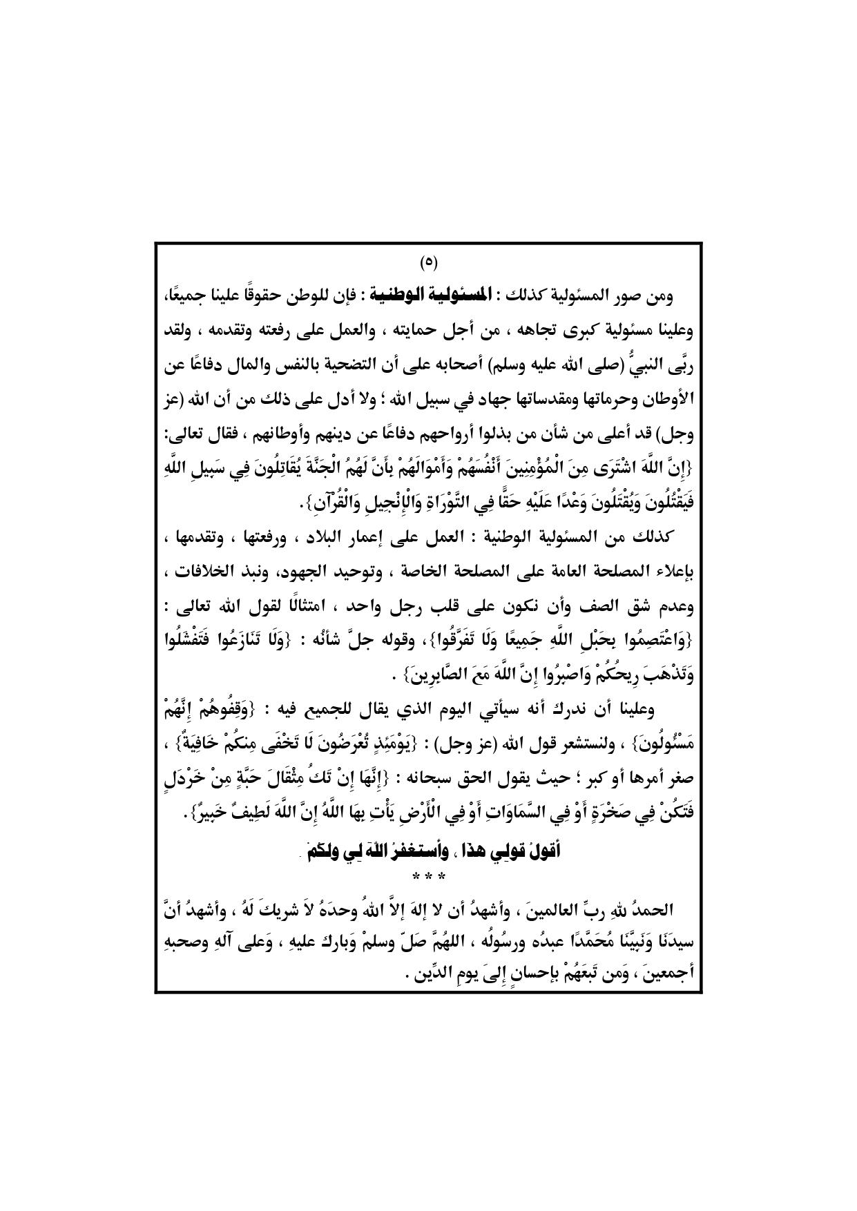 خطبة الجمعة القادمة لوزارة الأوقاف المصرية 5/4/2019 ، خطبة وزارة الأوقاف، المسئولية في الإسلام