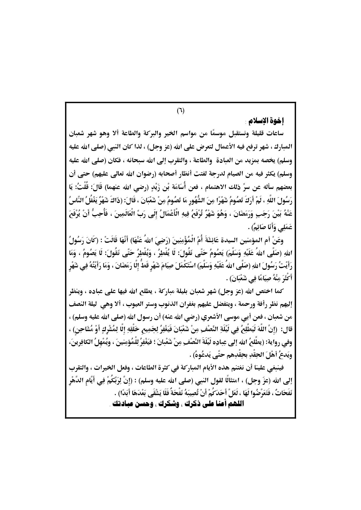 خطبة الجمعة القادمة لوزارة الأوقاف المصرية 5/4/2019 ، فضل شهر شعبان ، المسئولية ، خطبة الجمعة القادمة