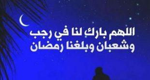 فضل شهر رجب ، غرة شهر رجب ، غرة شهر رمضان ، غرة شهر شعبان ، بداية شهر رمضان 2019 ، بداية رمضان 1440 ، شهر رمضان المبارك