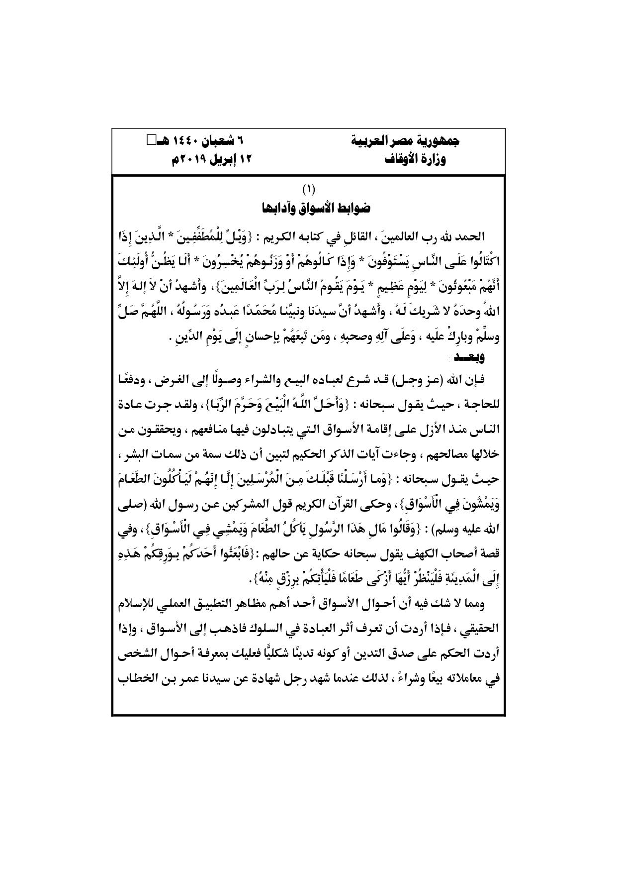 خطبة الجمعة لهذا اليوم ، خطبة وزارة الاوقاف المصرية ، خطبة الجمعة القادمة، خطبة وزارة الأوقاف، خطبة الجمعة القادمة لوزارة الأوقاف المصرية