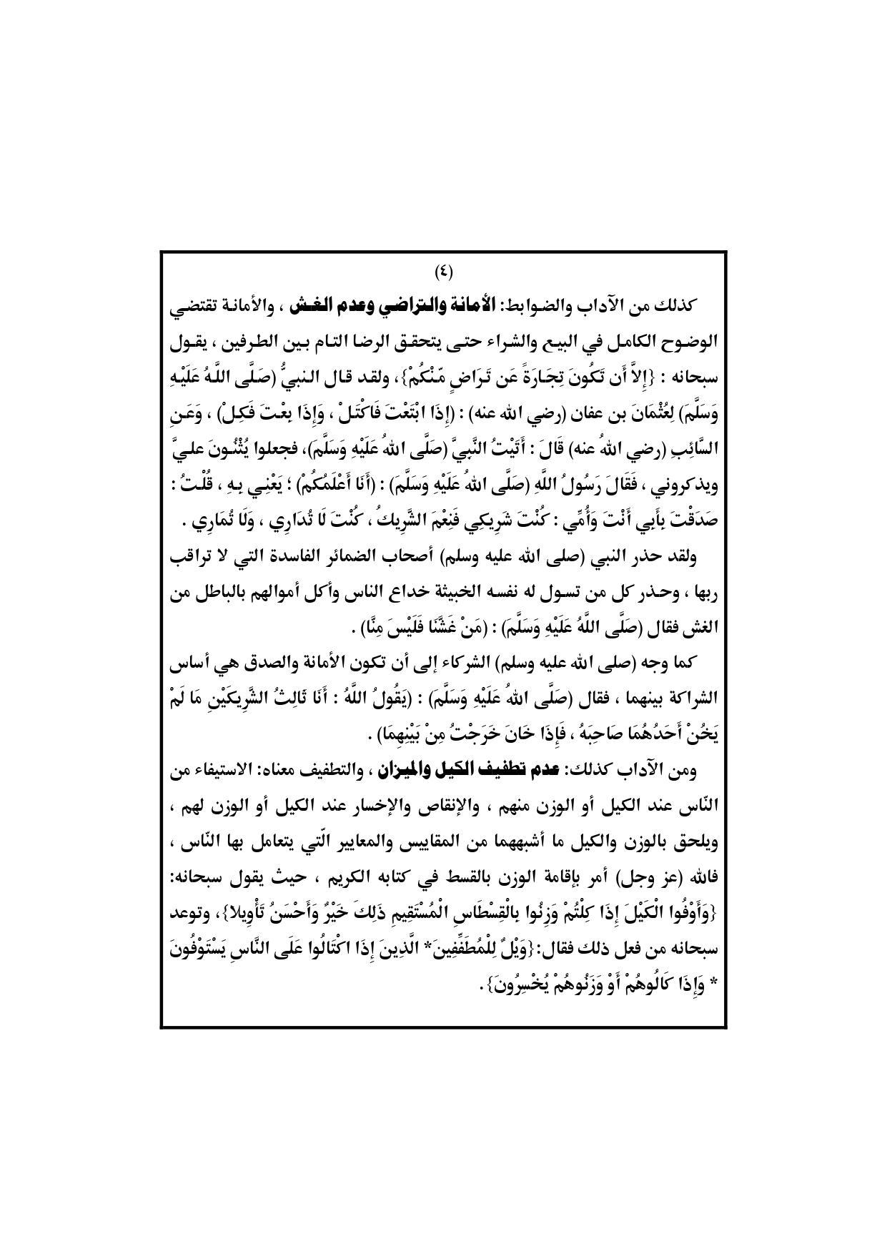 خطبة الجمعة القادمة لوزارة الأوقاف المصرية 12 أبريل 2019 ضوابط